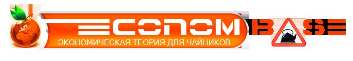 econombase.ru